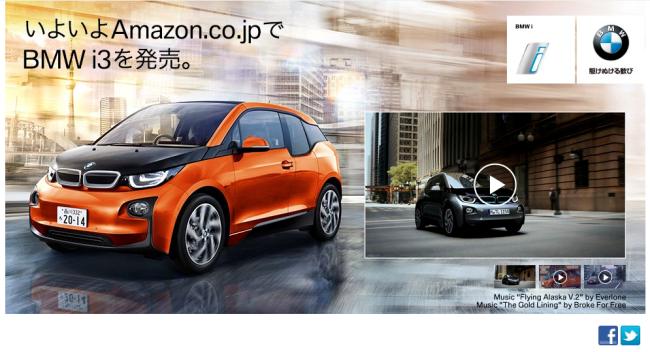 BMW i3 a la venta en Japón por Amazon