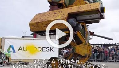 Robot gigante con armas para coches, para el 4 de julio