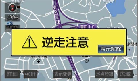 Toyota tendrá una alerta contra kamikazes