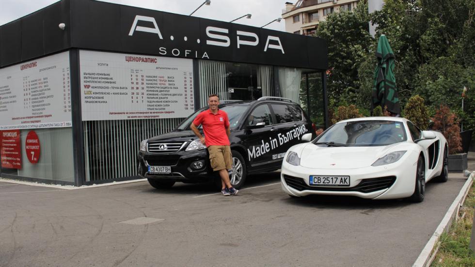 autolavado bulgaria