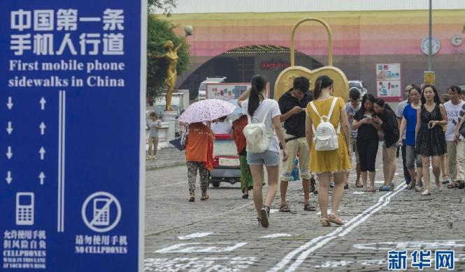 Crean un carril para peatones adictos al móvil