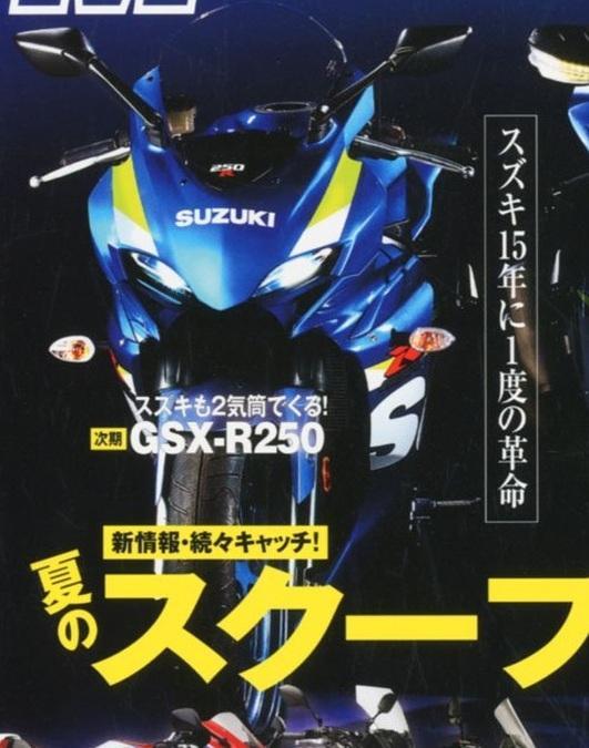 Suzuki GSXR 2016. Frontal.
