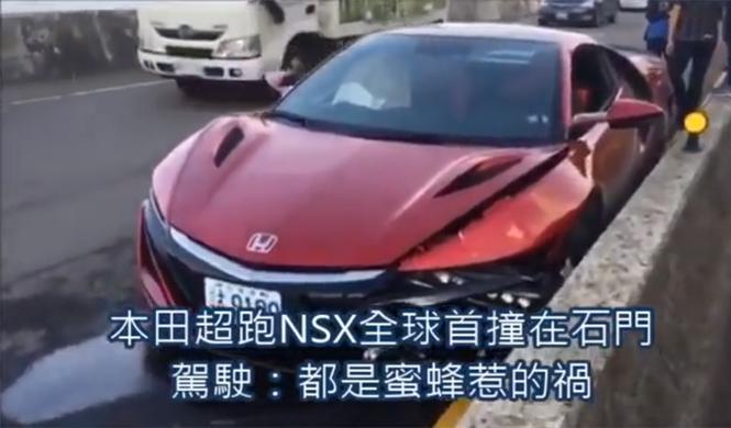 Un periodista estrella un Honda NSX y culpa a una abeja